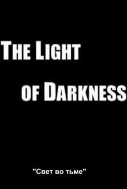 Постер фильма Свет во тьме (1998)