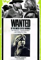 Племена (1970)