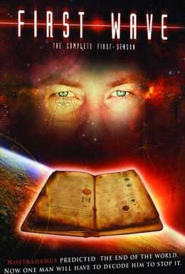 Постер фильма Первая волна (1998)