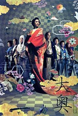 Постер фильма Оку (2006)
