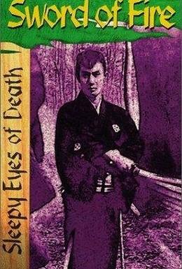 Постер фильма Нимури Киёширо 5: Меч Огня (1965)