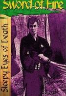 Нимури Киёширо 5: Меч Огня (1965)
