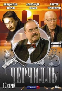 Постер фильма Черчилль (2009)