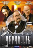 Черчилль (2009)