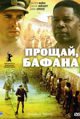Постер фильма Прощай, Бафана (2007)