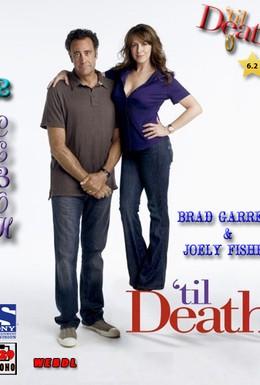 Постер фильма Долго и счастливо (2006)