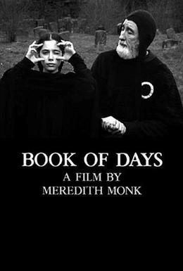 Постер фильма Книга дней (1989)