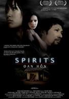 Духи (2004)