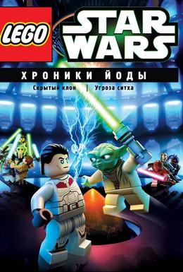 Постер фильма Lego Звездные войны: Хроники Йоды – Скрытый клон (2013)
