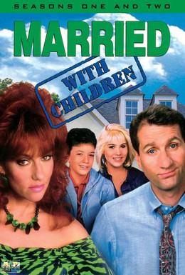Постер фильма Женаты и с детьми (1995)