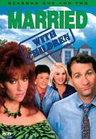 Женаты и с детьми (1995)
