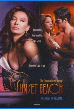 Постер фильма Любовь и тайны Сансет Бич (1997)