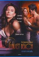 Любовь и тайны Сансет Бич (1997)