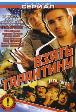 Постер фильма Взять Тарантину (2005)