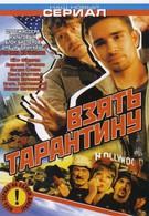 Взять Тарантину (2005)