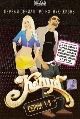 Постер фильма Клуб (2006)