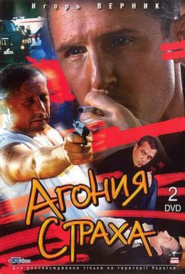 Постер фильма Агония страха (2007)