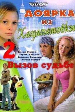 Постер фильма Доярка из Хацапетовки 2: Вызов судьбе (2008)