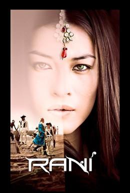 Постер фильма Рани (2011)