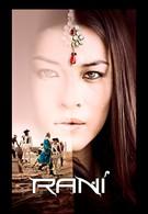 Рани (2011)