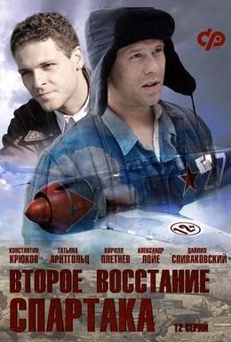 Постер фильма Второе восстание Спартака (2012)