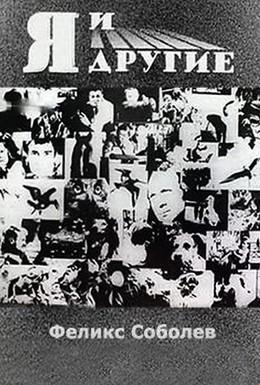Постер фильма Я и другие (1971)