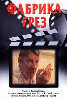 Постер фильма Фабрика грез (2004)