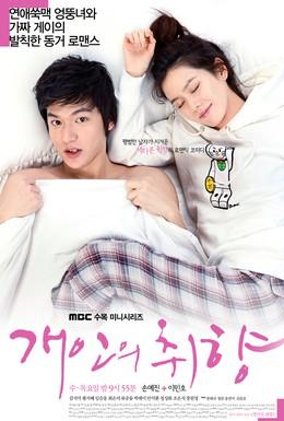 Постер фильма Личные предпочтения (2010)