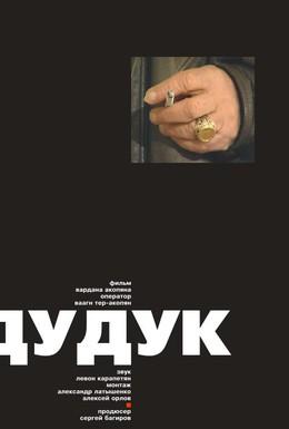 Постер фильма Дудук (2002)