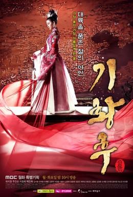 Постер фильма Императрица Ки (2013)