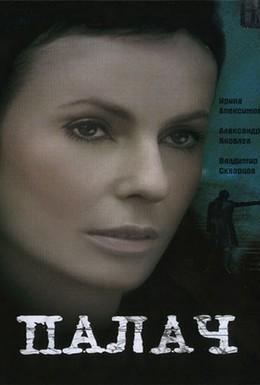 Постер фильма Палач (2006)