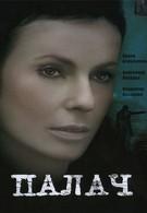 Палач (2006)