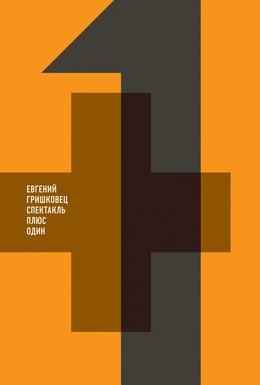 Постер фильма +1 (2013)