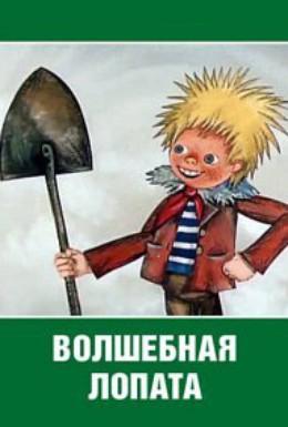 Постер фильма Волшебная лопата (1984)