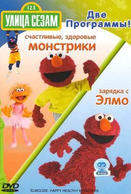 Постер фильма Улица Сезам (2012)