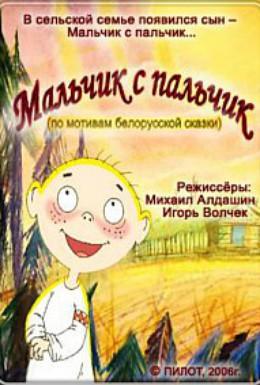 Постер фильма Мальчик с пальчик (2006)
