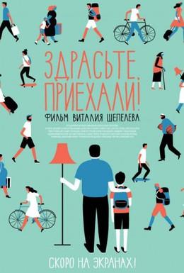 Постер фильма Здрасьте, приехали! (2012)