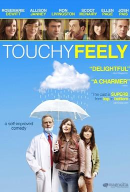 Постер фильма Трогательное чувство (2013)