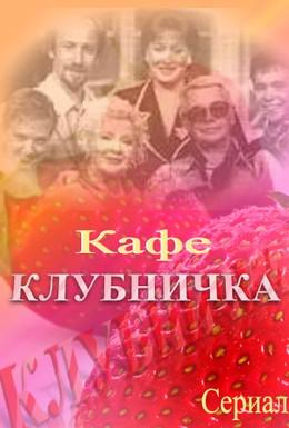 Постер фильма Клубничка (1997)