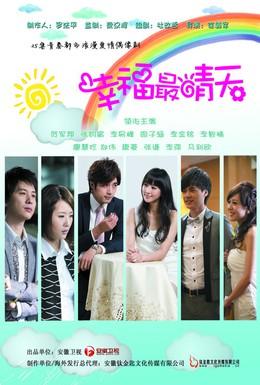 Постер фильма Солнечное счастье (2011)