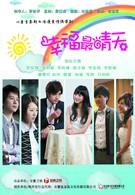 Солнечное счастье (2011)