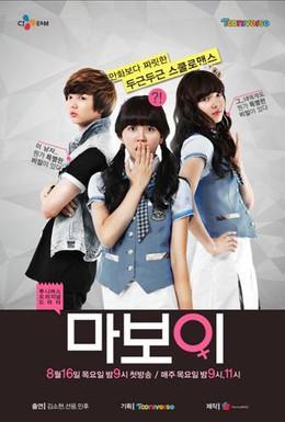 Постер фильма Мой мальчик (2012)