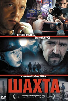 Постер фильма Шахта (2013)
