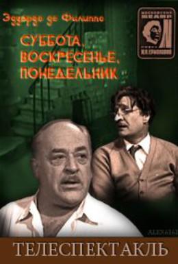 Постер фильма Суббота, воскресенье, понедельник (1971)