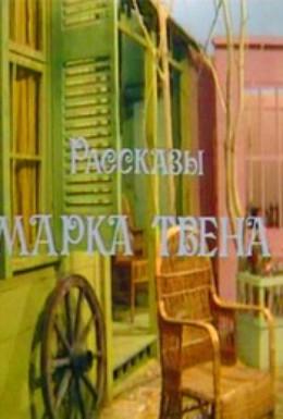 Постер фильма Рассказы Марка Твена (1976)