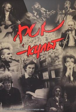 Постер фильма Рок-культ (1988)