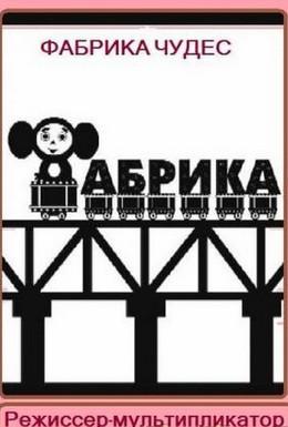 Постер фильма Фабрика чудес. Режиссер-мультипликатор (2005)