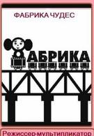 Фабрика чудес. Режиссер-мультипликатор (2005)