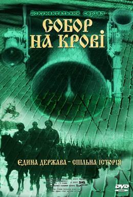 Постер фильма Собор на крови (2006)