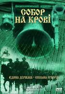Собор на крови (2006)